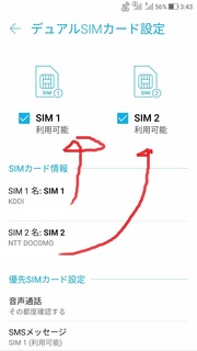 dual_sumaho_sim_android_zenfone3_12.jpg