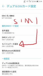 dual_sumaho_sim_android_zenf…