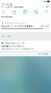 sumaho_android_app_play_supports.jpg