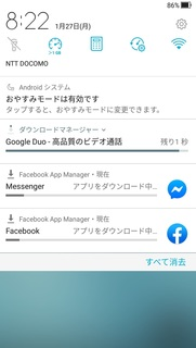 sumaho_app_android_update_2020.jpg