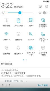 sumaho_app_android_update_2020_.jpg