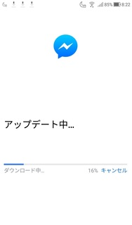 sumaho_app_android_update_2020_1.jpg