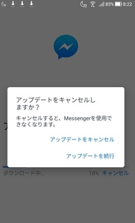 sumaho_app_android_update_2020_2.jpg