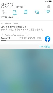 sumaho_app_android_update_2020_3.jpg