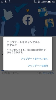 sumaho_app_android_update_2020_4.jpg