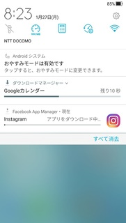 sumaho_app_android_update_2020_5.jpg